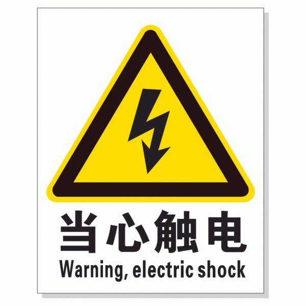 电气误操作事故的分析及防范