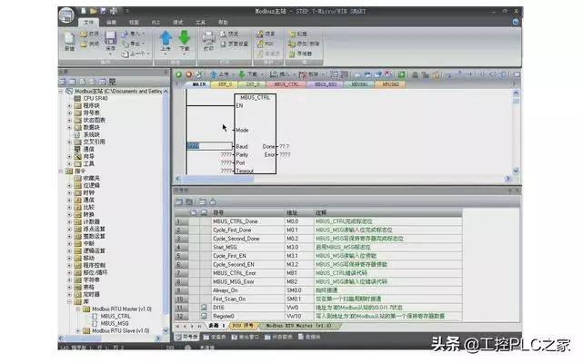 西门子S7-200 SMART Modbus RTU通信,主站程序编写