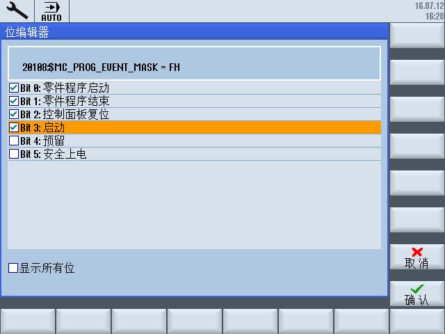 西门子828D/840D. 事件触发子程序