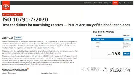 """中国""""S试件""""五轴机床检测方法正式成为国际标准"""