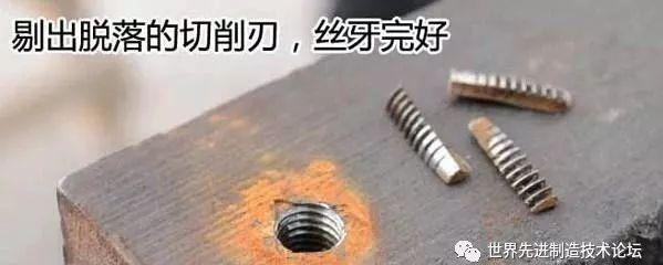丝锥、钻头断在工件里让人郁闷:25种解决方法,拿走不谢