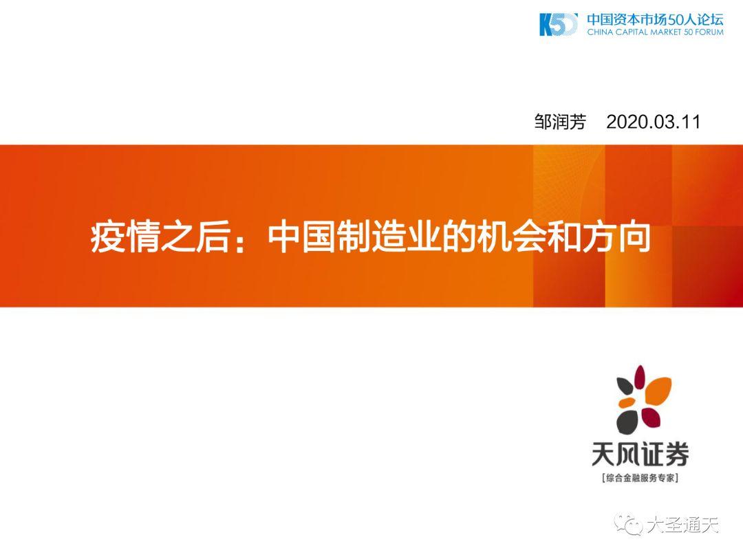 疫情之后:中国制造业的机会和方向