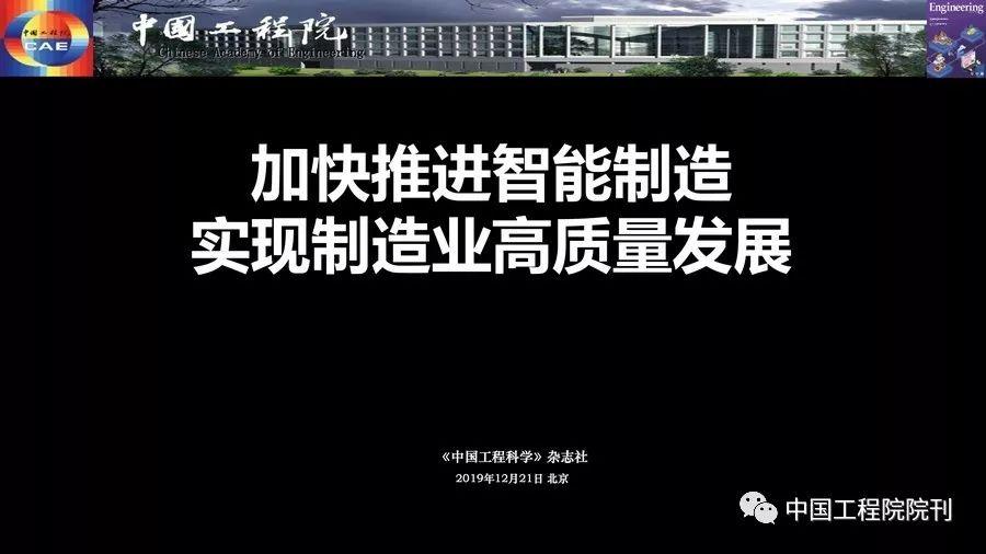 中国工程院权威PPT解读智能制造!