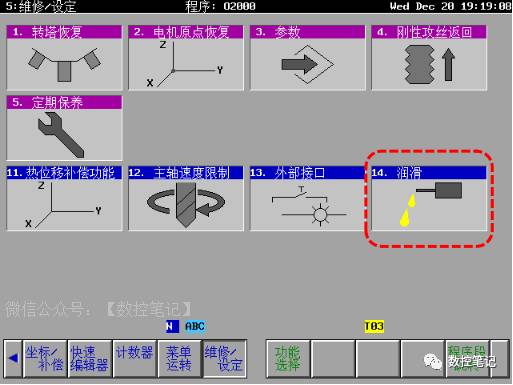 FANUC数控机床的润滑系统剖析介绍