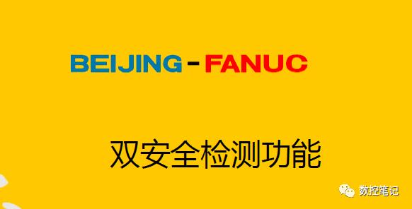 FANUC 什么是双安检功能?