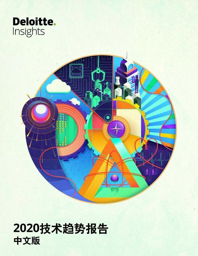 德勤发布2020技术趋势报告,五个新趋势可引发颠覆性变革