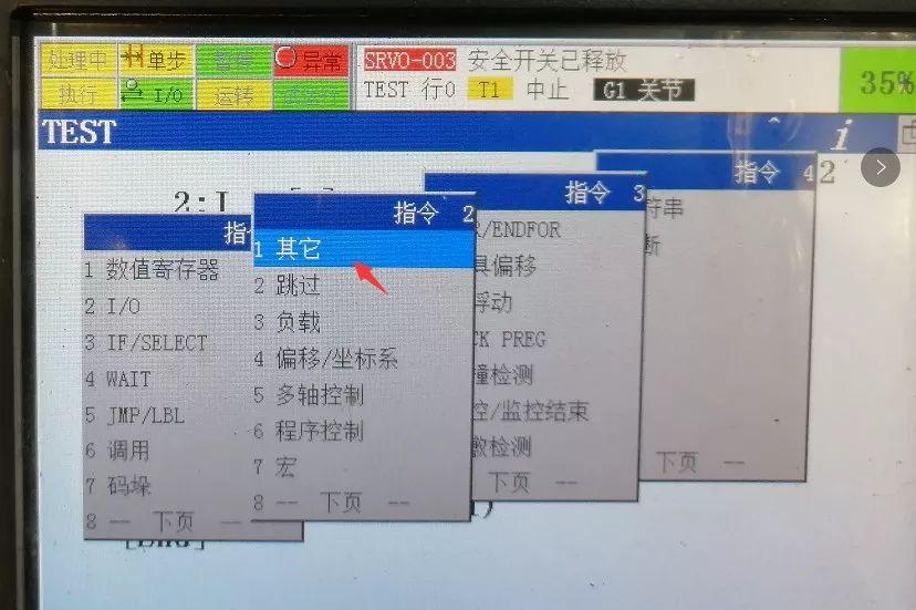 FANUC机器人程序加注解全流程