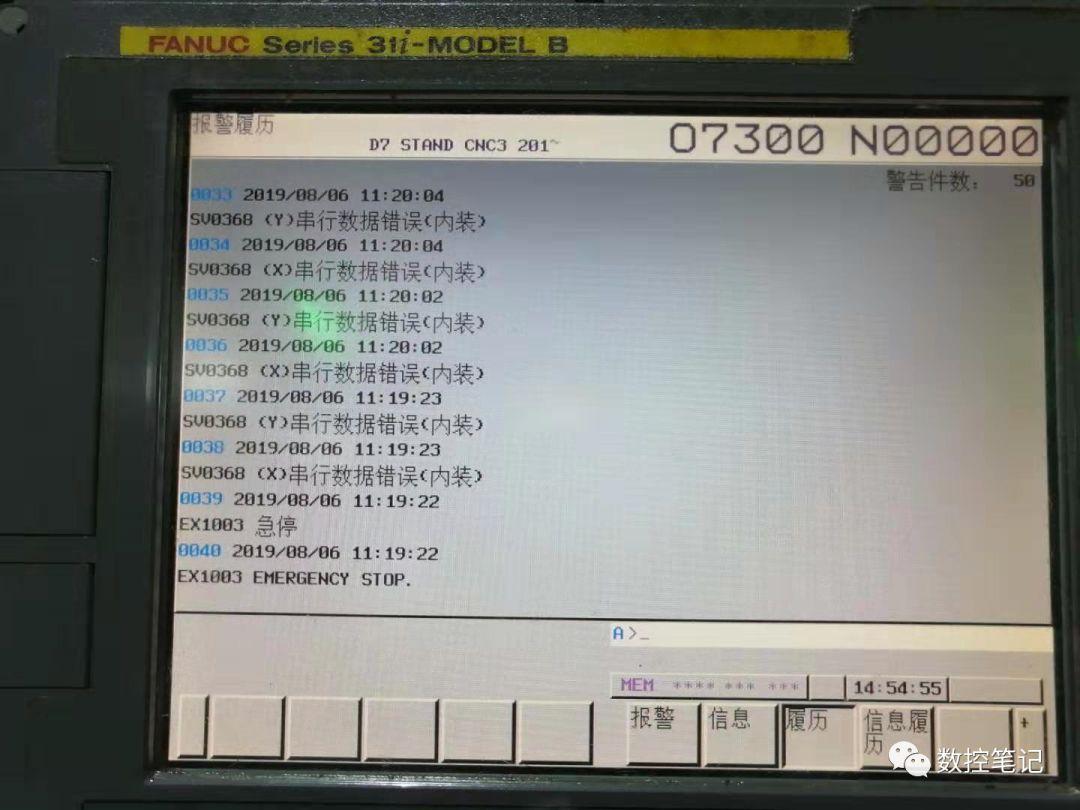 FANUC SV0368串行数据错误(内装)报警屏蔽方法
