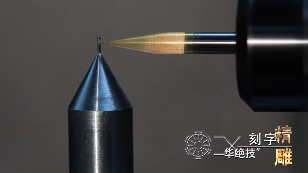 直径0.03mm刻刀在直径0.15mm金属棒上刻字,显微镜才能看清,绝!