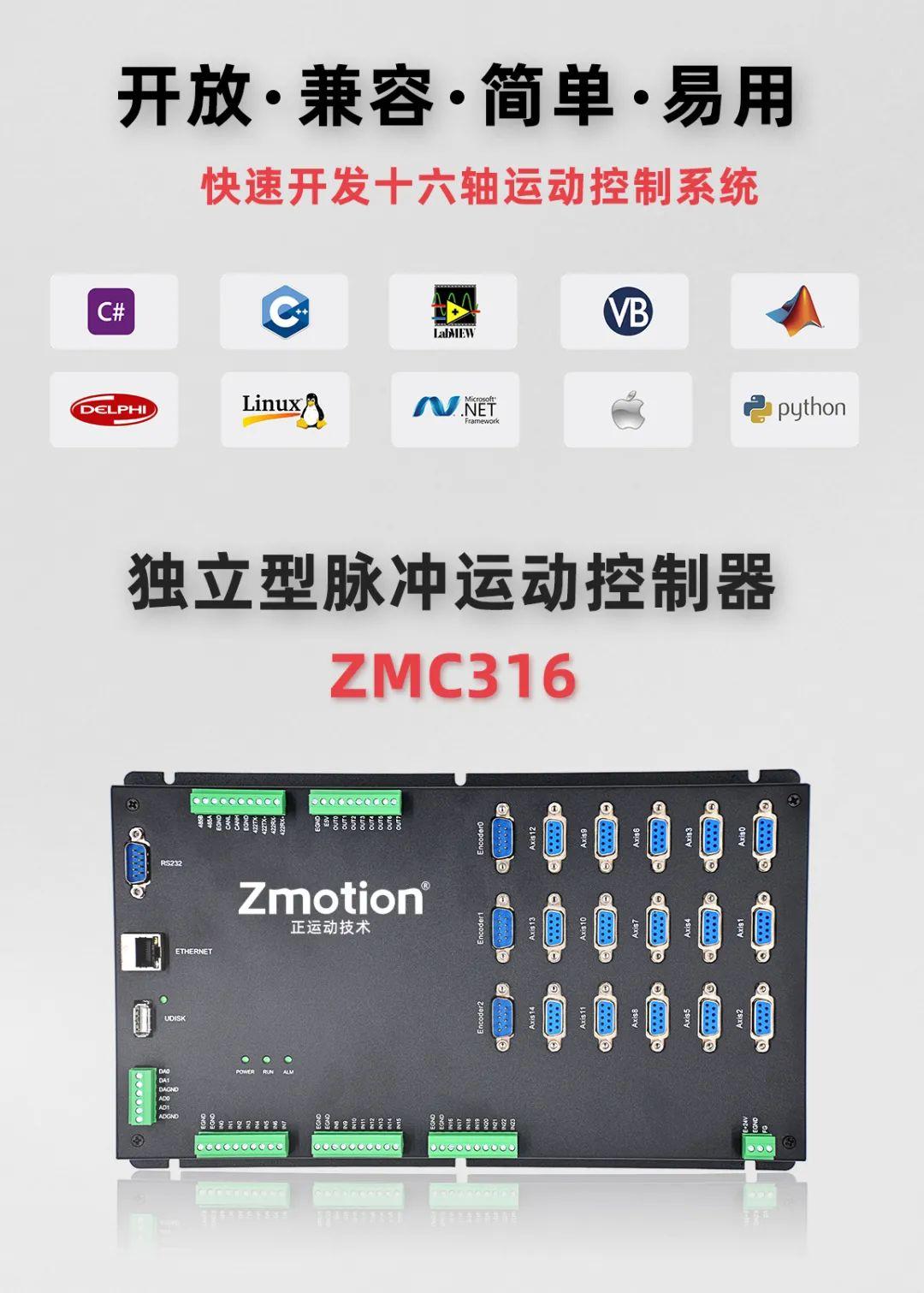 正运动技术运动控制器自定义通讯