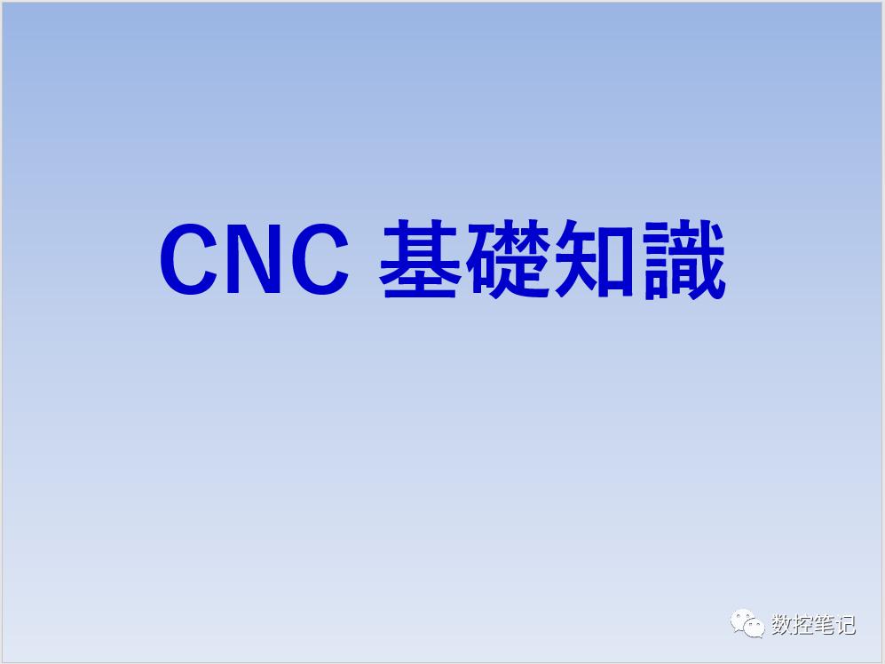 CNC基础知识,7种对刀方法