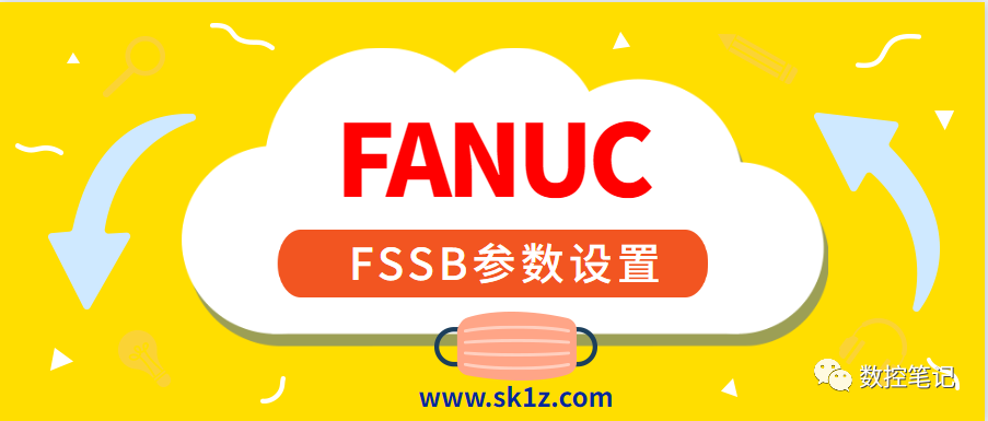 FANUC FSSB参数设置,你会了吗?