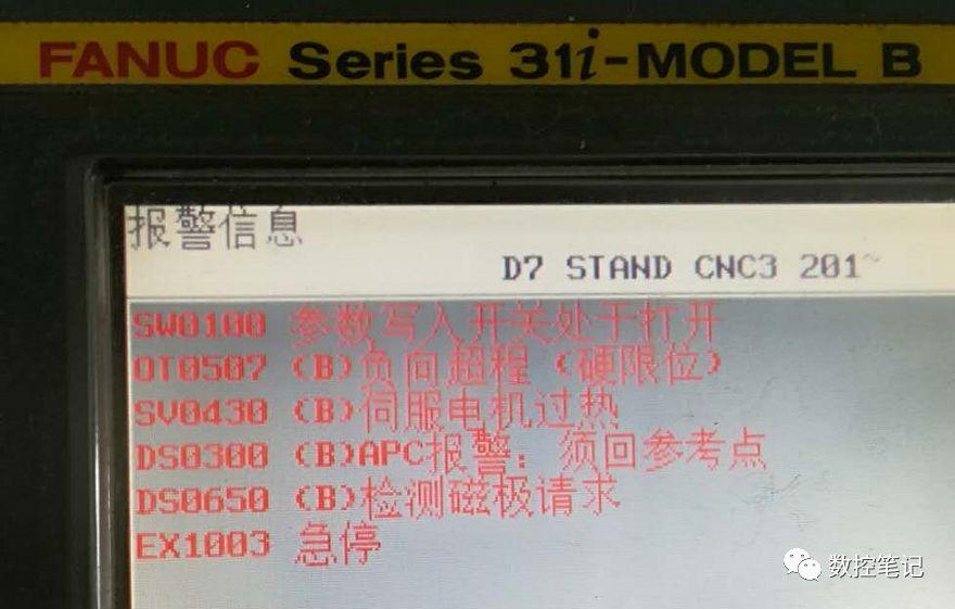 FANUC SV0430伺服电机过热报警解决方法