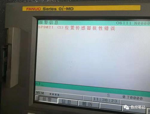 FANUC系统如何屏蔽主轴编码器?