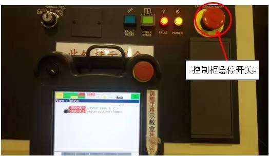 FANUC机器人日常安全检查