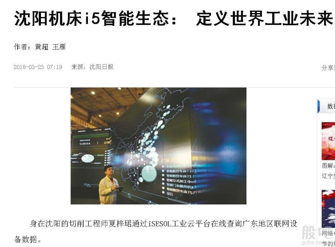 由行业第一到倒数第一,沈阳机床给中国制造业什么启示