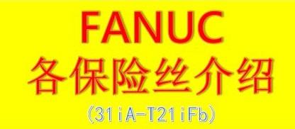 FANUC 31i系统各保险丝对应的报警汇总