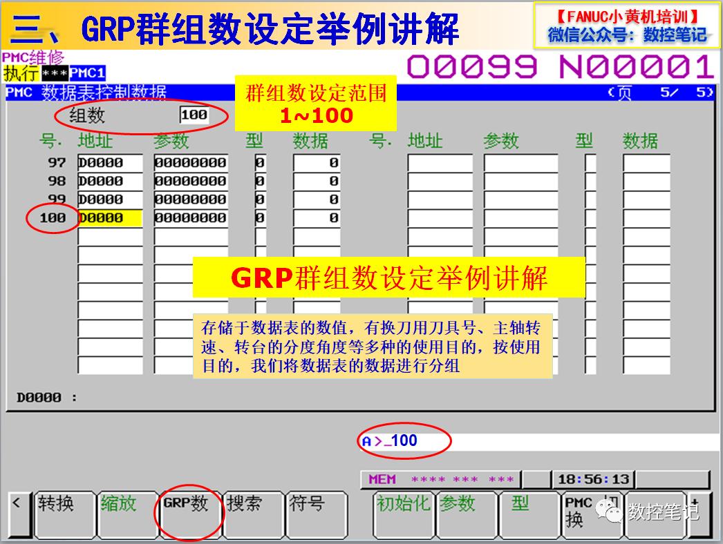 FANUC GRP群组数设定举例讲解